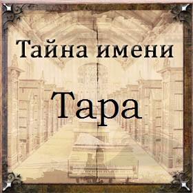 Тайна имени Тара
