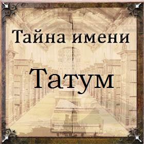 Тайна имени Татум