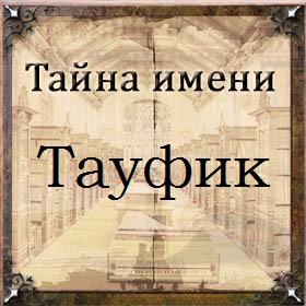 Тайна имени Тауфик