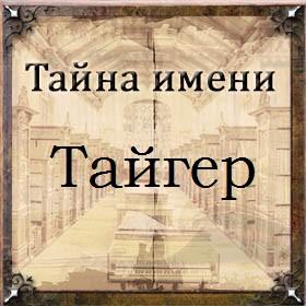 Тайна имени Тайгер