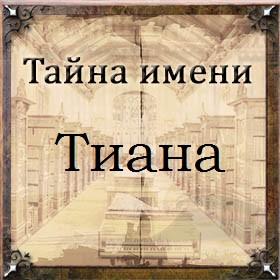 Тайна имени Тиана