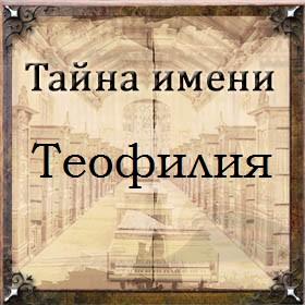 Тайна имени Теофилия