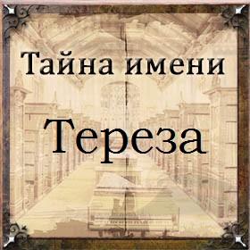Тайна имени Тереза