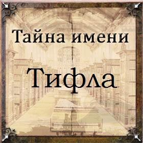 Тайна имени Тифла