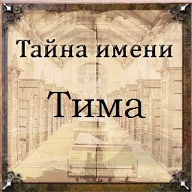 Тайна имени Тима