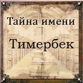Тайна имени Тимербек