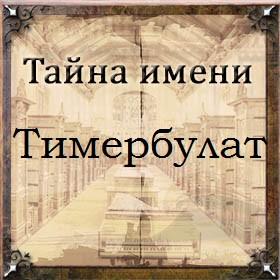Тайна имени Тимербулат