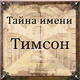 Тайна имени Тимсон