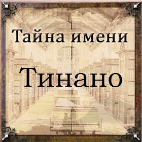 Тайна имени Тинано