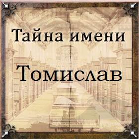 Тайна имени Томислав