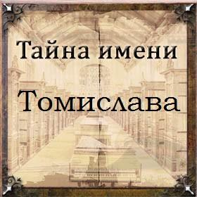 Тайна имени Томислава