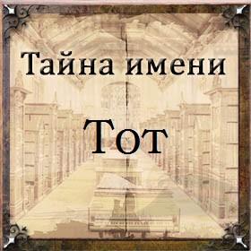 Тайна имени Тот