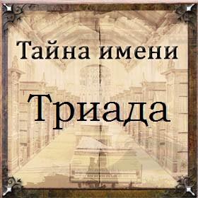 Тайна имени Триада