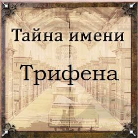Тайна имени Трифена