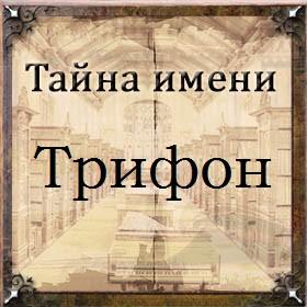 Тайна имени Трифон