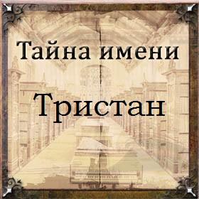 Тайна имени Тристан