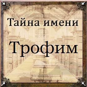Тайна имени Трофим