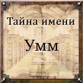 Тайна имени Умм
