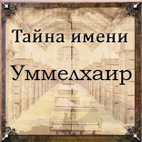 Тайна имени Уммелхаир