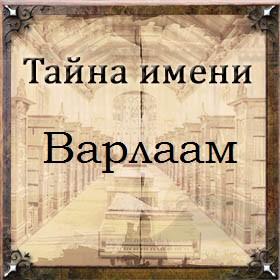 Тайна имени Варлаам