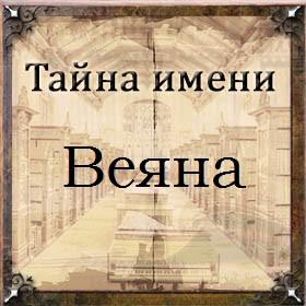 Тайна имени Веяна