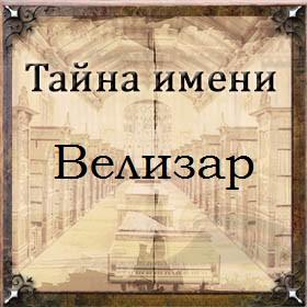 Тайна имени Велизар