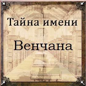 Тайна имени Венчана