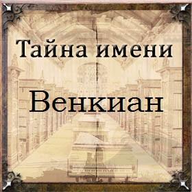 Тайна имени Венкиан