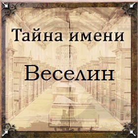 Тайна имени Веселин