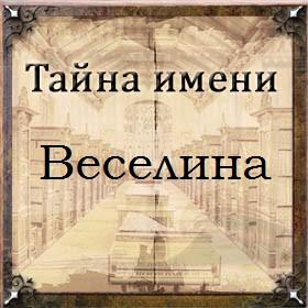 Тайна имени Веселина