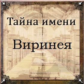 Тайна имени Виринея