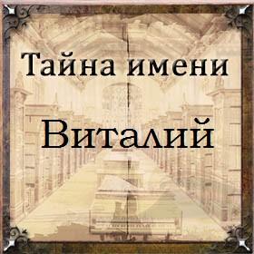 Тайна имени Виталий