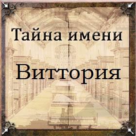 Тайна имени Виттория
