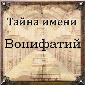 Тайна имени Вонифатий