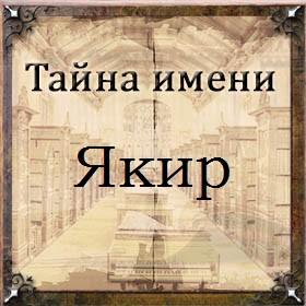 Тайна имени Якир
