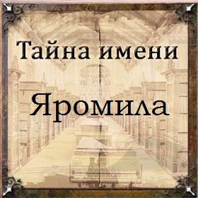 Тайна имени Яромила