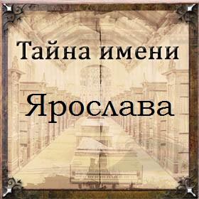 Тайна имени Ярослава