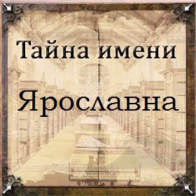 Тайна имени Ярославна