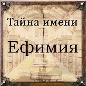 Тайна имени Ефимия