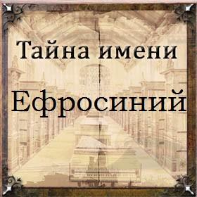 Тайна имени Ефросиний
