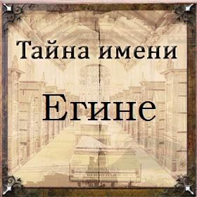Тайна имени Егине