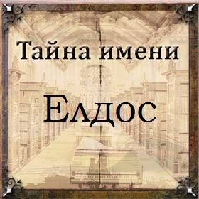 Тайна имени Елдос