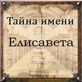 Тайна имени Елисавета