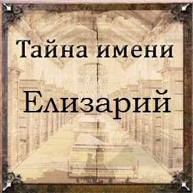 Тайна имени Елизарий
