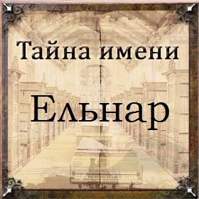 Тайна имени Ельнар