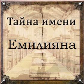 Тайна имени Емилияна