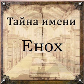Тайна имени Енох