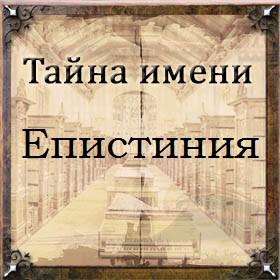 Тайна имени Епистиния