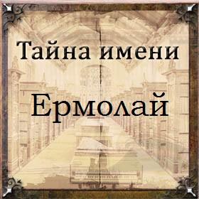 Тайна имени Ермолай
