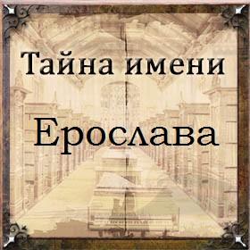 Тайна имени Ерослава